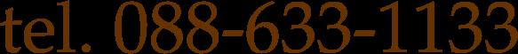 tel.088-633-1133