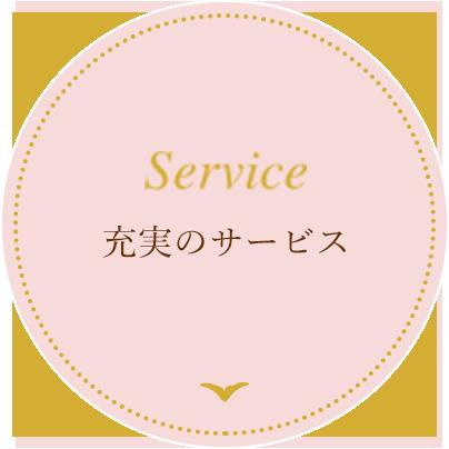 充実のサービス