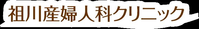 祖川産婦人科クリニック